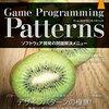 これからフロントエンドをやっていく人にもおすすめ。「Game Programming Patterns ソフトウェア開発の問題解決メニュー」やり終えた。