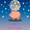 【ZOZO前澤社長の1億円お年玉企画】その裏側にあった真実!!