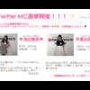 【7/10 番組レポ】速報!!!