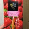 ロッテ 味わい濃厚トッポ<あふれる苺> 食べてみました