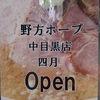 【中目黒】ラーメン「野方ホープ 中目黒店」が2016年4月15日(金)本日11時からオープン!