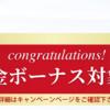 GEMFOREX 当選者限定!!100%入金ボーナスキャンペーン!!