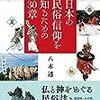 八木透『日本の民俗信仰を知るための30章』