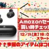 【年末の贈り物セール】第2世代 Anker Soundcore Liberty Neo|Amazonセール買い時チェッカー【予告編】