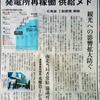 今年中に北海道だけで地域電源として独立した電源を確保せよ