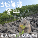 【4K】然別湖周辺満喫コース!①北海道 登山 東ヌプカウシヌプリでナキウサギに会ってきました【Vlog】