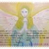 「天使/人魚展」のお知らせ