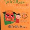 笑顔がいっぱい、胸いっぱい(沖縄公演)
