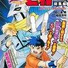 冒険王ビィト / 稲田浩司 / 三条陸、10年ぶりの連載再開となった48話と49話のあらすじと感想