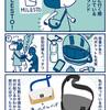【ミニ漫画】MILESTOのカバンをオススメしたい