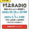 [ 本日のお薦め #ブックマ-ク ( #しおり ) RADIO 音楽篇 | 2021年01月03日号 | #村上RADIO年越しスペシャル~牛坂21~ 2020年12月31日(木) 23:00-25:00 | #村上春樹 山極壽一 #山中伸弥 他 |