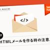 2019年 HTMLメールを作る時の注意点