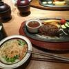 矢澤のハンバーグを食べる