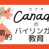 【おうち英語】知ってる?取り入れたいカナダの画期的なバイリンガル教育