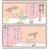 家でのご飯とナン作りの話【漫画とか絵とか】