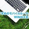 おすすめのモバイルルーター・WiMAXまとめ【2017年8月】