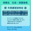 【受験生】冬期講習説明会