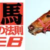 日本馬大活躍 香港デイ
