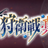 第25回歌姫狩衛戦・真説 戦歌の章
