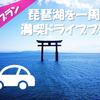 ドライブにオススメ!滋賀の琵琶湖を車で一周モデルプランを紹介します!