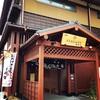 高尾山温泉「極楽湯」女性目線での感想や必要な持ち物など