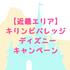 【近畿エリア】キリンビバレッジ ディズニーキャンペーン