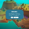 紹介コラム「『ISLANDERS』建物を置くだけで無人島開拓!ハマる街作りパズルゲーム!」が公開!