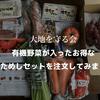 【食材宅配 初めての方限定】有機野菜が入ったお得なおためしセットを注文してみました【大地を守る会】