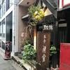 【渋谷・喫茶店】何もかも絶妙にいい!『茶亭羽當』