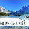 【厳選】カナダの絶景スポット3選!【絶景】