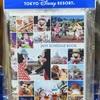 【9月1日発売】ディズニー実写版スケジュール帳!