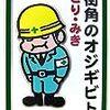 とり・みきのオジギビト研究本