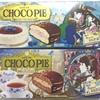 ロッテのチョコパイ『ブルーベリーフロマージュ』と『アールグレイ』ではアールグレイ推しです。