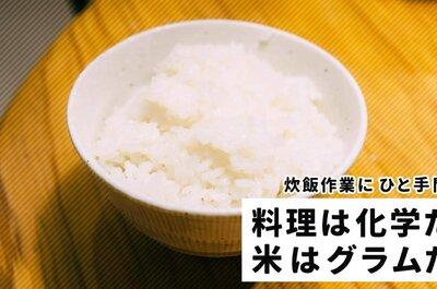 【白米を美味しく炊くには計量が重要だった!】ごはんの炊き方を改善してみました