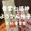 【足利土産】香雲堂「香雲七福神ようかん柚子」バラ売りしてたので購入したぞ