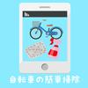 【爽快!】自転車(ママチャリ)を簡単掃除!!洗車方法 洗い方は??