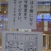 台風 秋田沖60キロ通過