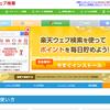 【猫屋式】楽天ウェブ検索は検索でポイントが稼げてメリットいっぱい。