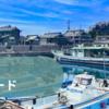 水産業の暗記カード