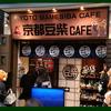 京都の豆しばカフェへ行ってきた。