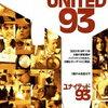 『ユナイテッド93』9.11テロの日、その機内で起きていた戦い