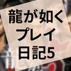 ゲーム『龍が如く5 夢、叶えし者』プレイ日記第5回