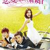 最近ハマっている韓流ドラマ「恋愛じゃなくて結婚」