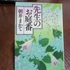花の図書館(3)「先生のお庭番」