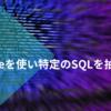 sqlparseを使い特定のSQLを抽出する