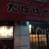 月岡温泉の温泉街でおすすめの居酒屋3選!〜新潟を楽しむブログ〜