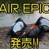 【ZPI】ノーズパッドをなくしたストレスフリーの偏光サングラス「エアエピック」発売!