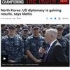 米国防長官マティスの発言が強硬になっている!【本日第3弾】