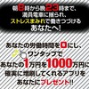 1万円が1年経つと1,000万円になる秘密の方法