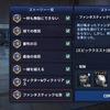 ファンタスティック4 エピッククエスト終了!!